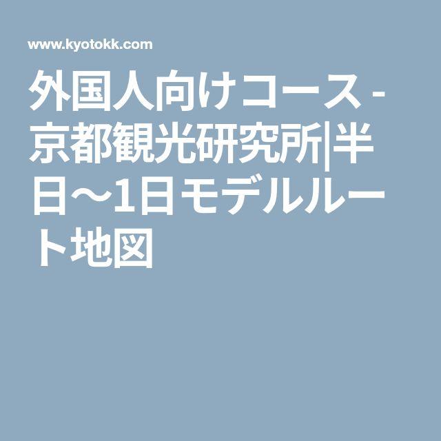 外国人向けコース - 京都観光研究所 半日~1日モデルルート地図