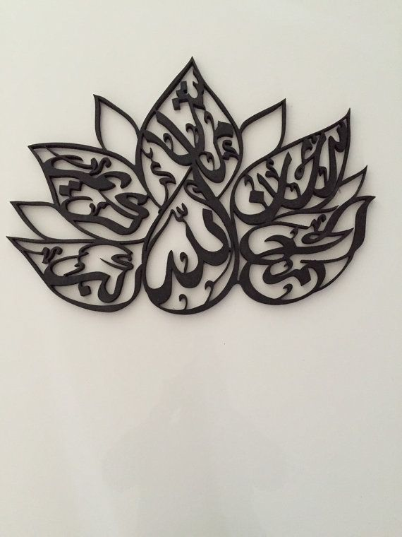 Dikr lotus Wooden Art