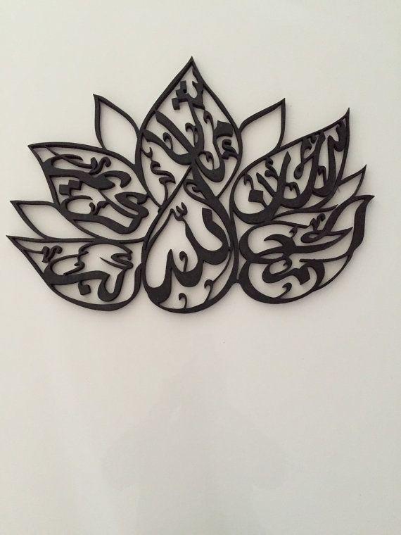 Dikr lotus Wooden Art