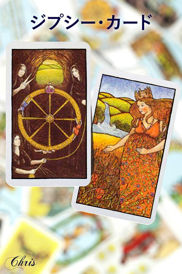 ロマ、もしくはジプシーたちはインドから追いやられて放浪の民となりました。エジプトに住んでいた時にトートの知識にふれ、何らかの形で聖なる書物を手にしたのです。彼らは大アルカナを占いのカードにし、放浪の民のシンボルである車輪のイメージを取り入れました