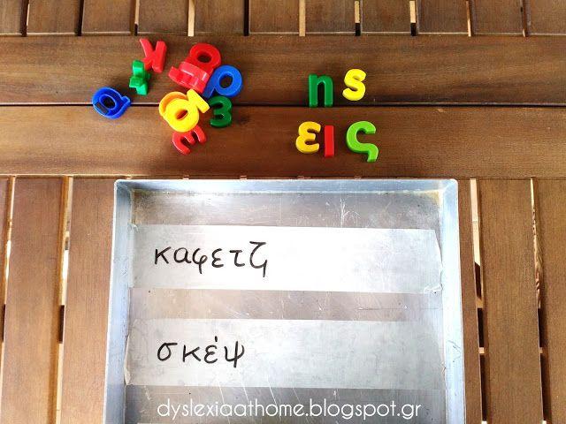 Ορθογραφία με μαγνητικά γράμματα για παιδιά με δυσλεξία!