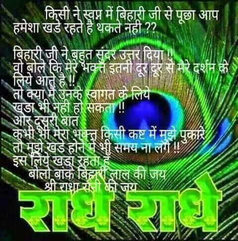 Baanke Bihari Lal ki Jai