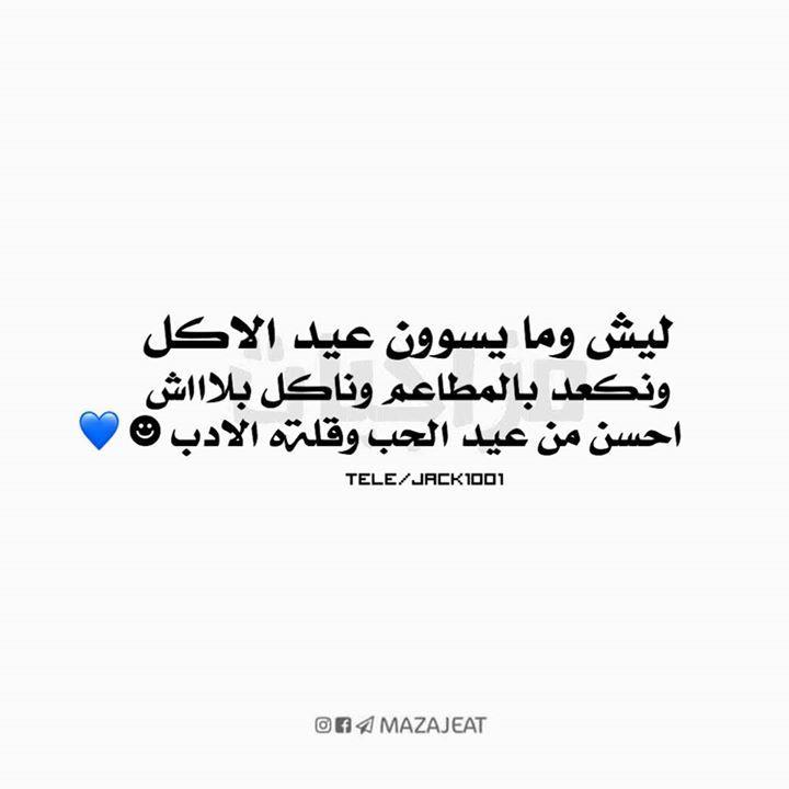 متابعه لقناتنه ع التلكرام Https T Me Mazajeat متابعه لحسابنه ع الانستكرام Https Ift Tt 2i2ihtn جاگ Math Calligraphy Arabic Calligraphy