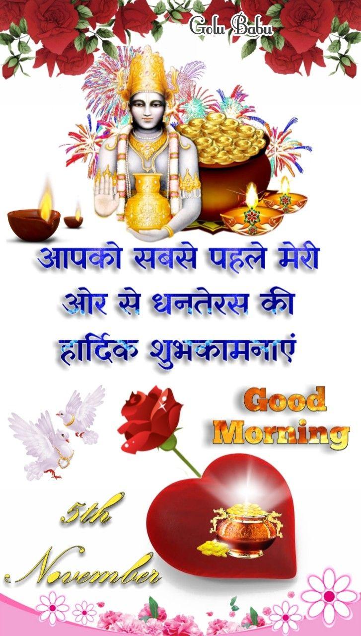 Pin by Goodmorningmaakimamta on Happy Dhanteras Happy