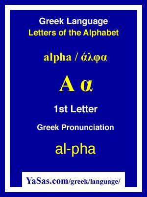 #YaSascom Learn the Greek Language Alphabet: Alpha at http://yasas.com/greek/language/alphabet/alpha/