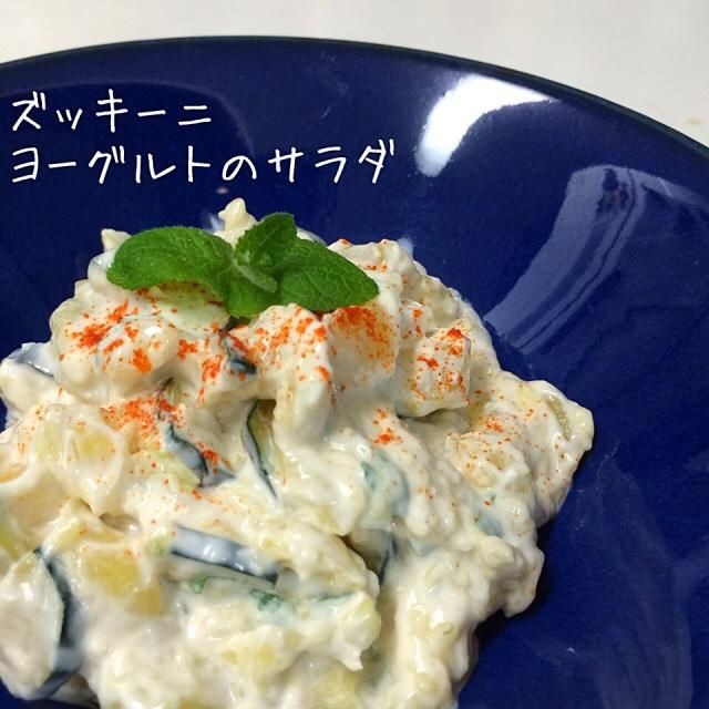 """⚽︎ギリシャ料理⚽︎を食べてW杯応援!!    今日のギリシャ料理2品目は、 """"ズッキーニとヨーグルトのサラダ""""   メインディッシュの""""コロキサキァ・イェミスタ(ズッキーニの肉詰め 卵レモンソース)""""で余ったズッキーニの中身を使ってヨーグルトサラダにしました。  塩をふったズッキーニをオリーブオイルで炒めてから冷やして、水切りヨーグルトとミントとチリパウダーで和えています。  夏っぽいお味で旦那さんも気に入ってました( ღ'ᴗ'ღ ) - 59件のもぐもぐ - ⚽︎ギリシャ料理⚽︎を食べてW杯応援!!  ズッキーニとヨーグルトのサラダ by yumm11"""