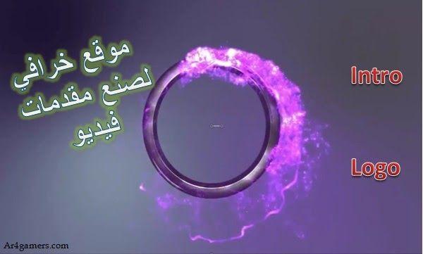 شرح Renderforest افضل موقع للحصول على فيديوهات موشن جرافيك وإنتروهات إحترافية موقع رائع لصنع مقدمات فيديو إحترافية لإستخدامها في قنات Neon Signs Sg Logo Intro