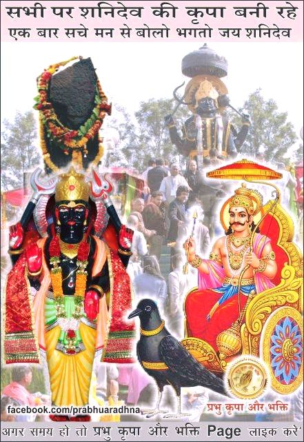 god,shani dev good morning,shani dev gayatri mantra,shani dev gif,shani dev good morning images,shani dev g,shani dev hindi,shani dev hd wallpaper,shani dev hindi puja vidhi,shani dev images,shani dev in hindi,shani dev images for facebook,shani dev in hindu mythology,shani dev ji,shani dev ji ke bhajan,shani dev jaap,shani dev ji aarti,jai shani dev images hd,शनिदेव उपाय,hanuman and shani dev,shani dev wiki,shani dev wallpaper,shani dev wallpaper for shani shingnapur