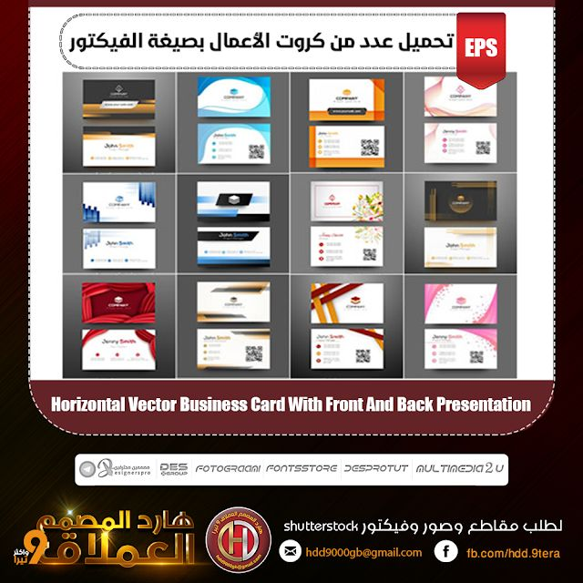 تحميل عدد من كروت الأعمال بصيغة الفيكتور Horizontal Vector Business Card With Front And Back Presentation 18 كا Vector Business Card Business Cards Logo Design
