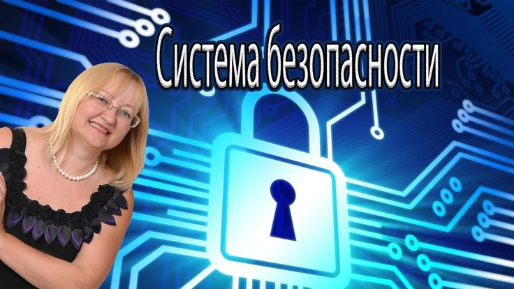 Защита персональных данных. Безопасность в интернете