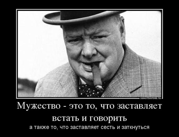 """Мне очень импонирует крылатая фраза Сэра Уинстона Черчилля: """"Я всегда следовал правилу: не беги, если можешь стоять; не стой, если можешь сидеть; не сиди, если…"""