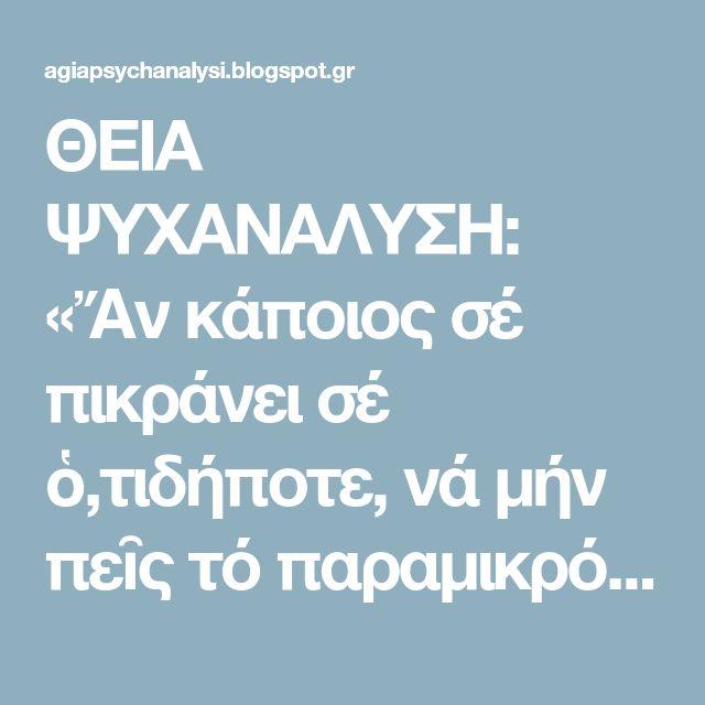 ΘΕΙΑ ΨΥΧΑΝΑΛΥΣΗ: «Ἄν κάποιος σέ πικράνει σέ ὁ,τιδήποτε, νά μήν πεῖς τό παραμικρό» (Ἀββᾶς Ζωσιμᾶς)