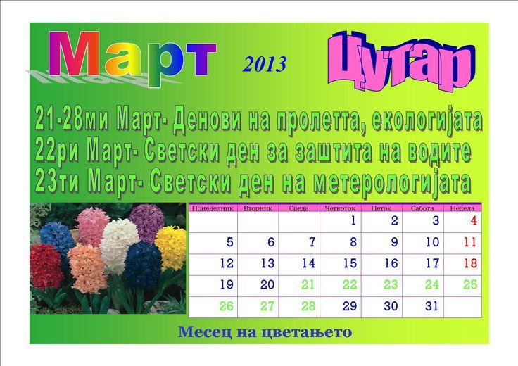 Еколошки календар | Весела училница