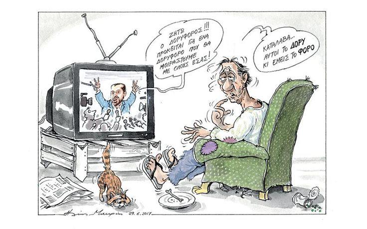 Σκίτσο του Ηλία Μακρή (30.06.17) | Σκίτσα | Η ΚΑΘΗΜΕΡΙΝΗ