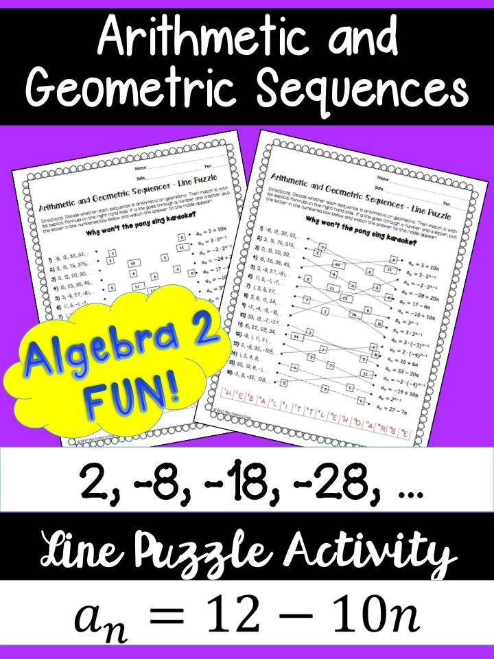Arithmetic and Geometric Sequences Puzzle. Algebra 2.