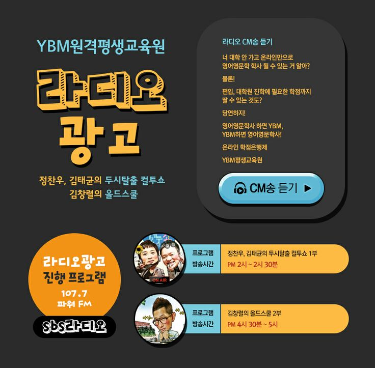 [학점은행] 라디오 광고 홍보 페이지 (김수연)