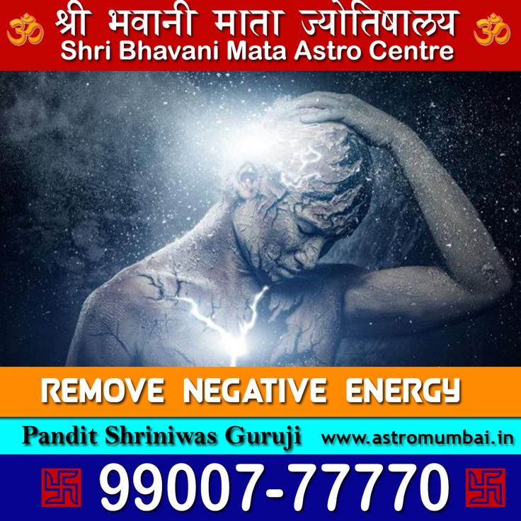Remove Negative Energy by Famous astrologer Pandit Shriniwas Guruji Get Guranteed Solution in 9 Days Only. Call: 9900777770 Or Visit Shop 1, Shanti Sadan Building, Opp. Meenatai Thackrey Statue, Near Shivaji Park Main gate, Dadar (w), Mumbai-400028 https://www.astromumbai.in #astrology #bestastrologer #negativeenergy #AstroMumbai