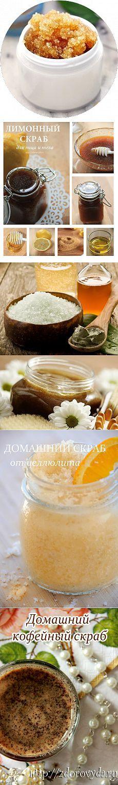 Домашние скрабы для лица и тела, рецепты, применение