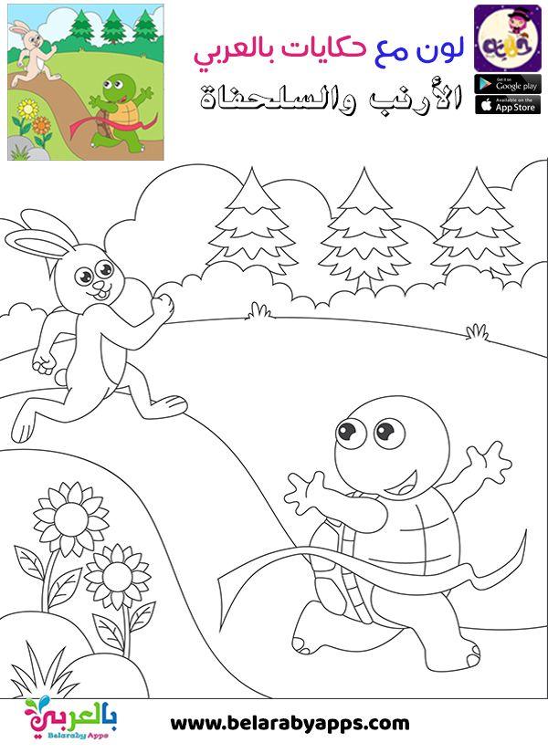 قصة الأرنب والسلحفاة مكتوبة بالصور قصص الحيوانات للأطفال بالعربي نتعلم In 2021 Kids And Parenting Kids Fictional Characters