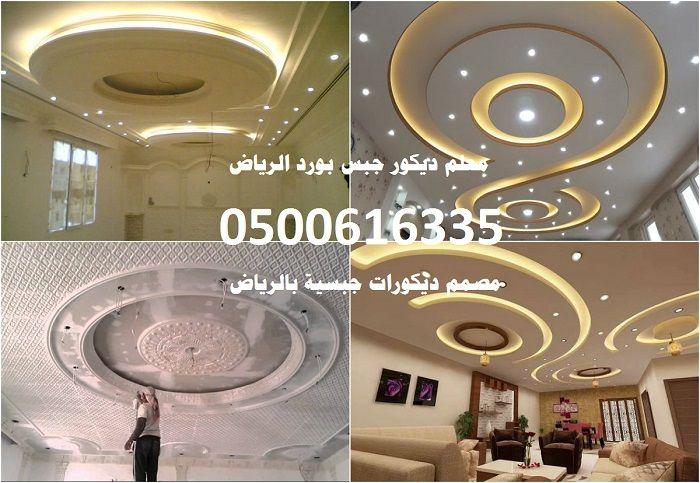 مصمم ديكورات جبسية بالرياض 0500616335 افضل معلم ديكور جبس بورد في الرياض 2020 Gypsum Board Gypsum