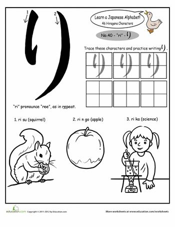 foreign language learning at kindergarten Learn to write and speak japanese with a fun worksheet series about hiragana, one of the more basic forms of the japanese writing system.