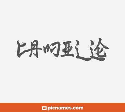 Camille in chinese letters
