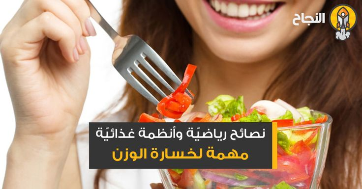 نصائح رياضي ة وأنظمة غذائي ة مهمة لخسارة الوزن In 2021 Tableware Kitchen