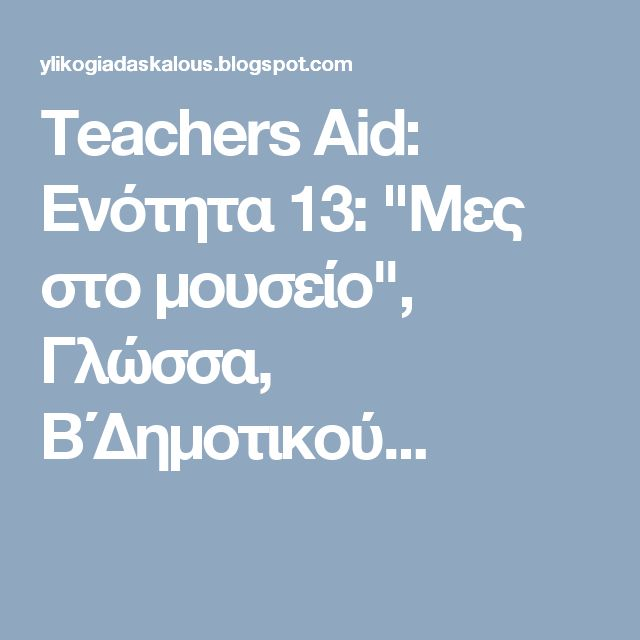 "Teachers Aid: Ενότητα 13: ""Μες στο μουσείο"", Γλώσσα, Β΄Δημοτικού..."