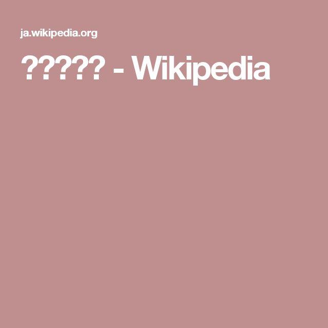 洋服の歴史 - Wikipedia