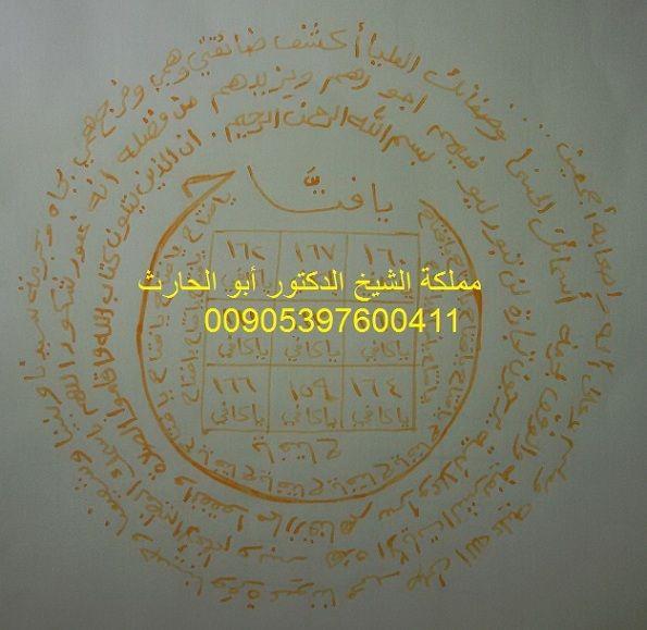 حرز للرزق لأول مرة حرز قوي ومجرب Islamic Art Art Quotes Chalkboard Quote Art