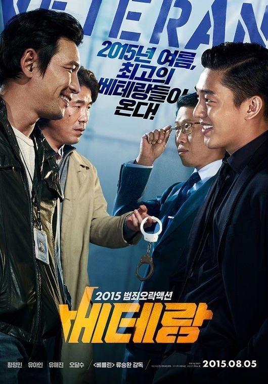 [OSEN=김경주 기자] 이로써 치열했던 여름 시장의 승자가 가려졌다.20일 영화진흥위원회 영화관입장권 통합전산망 집계결과에 따르면 '베테랑'은 지난 19일 하루 동안 6만...
