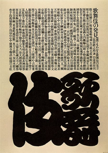 IKKO TANAKA. I am not sure what this is. It's probably not a poster but it's going here.