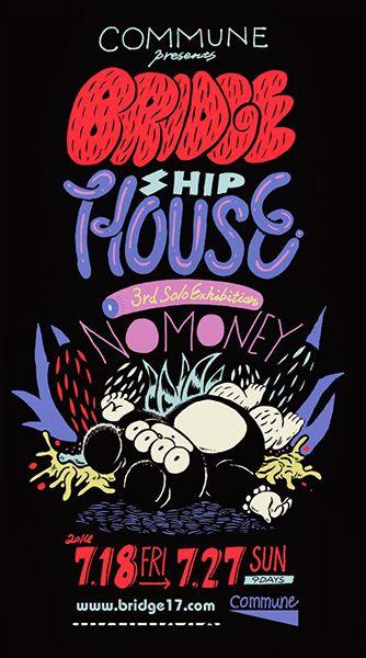 "BRIDGE SHIP HOUSE solo Exhibition ""NO MONEY"""