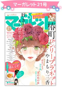 Tsubaki Chou Lonely Planet / New Magazine cover