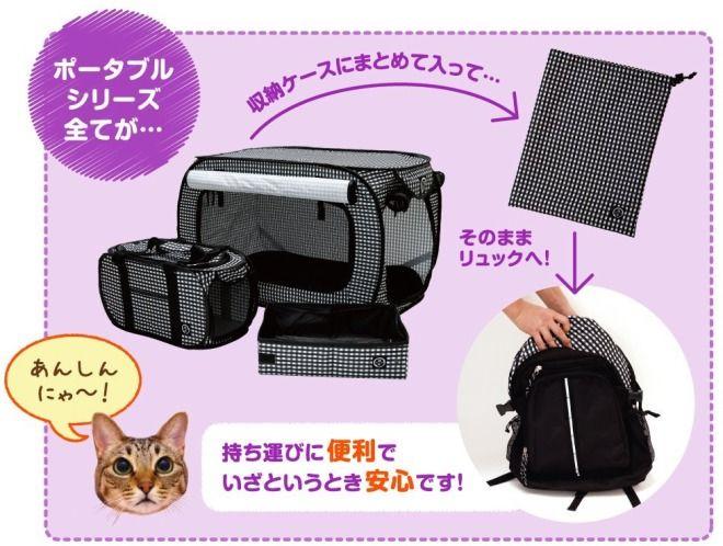 ネコのための防災グッズ 持ち運びに便利な 猫壱 ポータブル ケージ えんウチ 猫 ネコ 防災