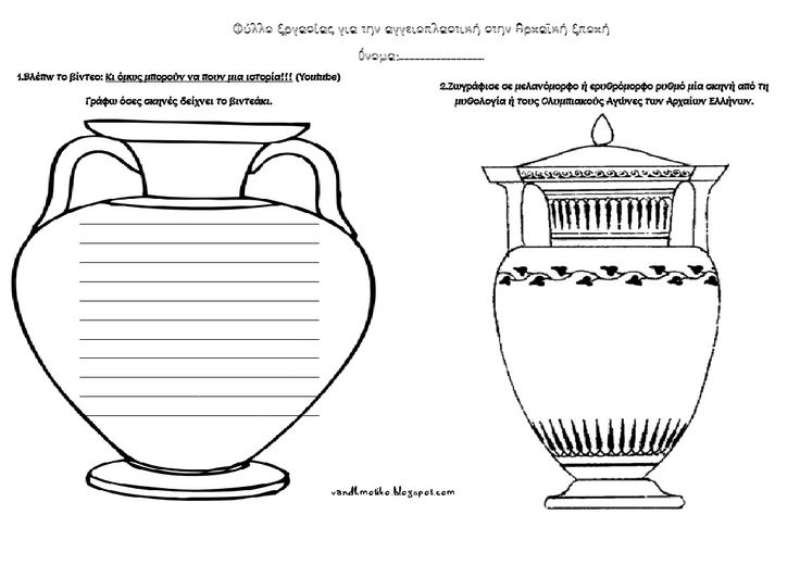Φύλλο-Εργασίας-για-την-αγγειοπλαστική-στην-Αρχαϊκή-Εποχή.pdf