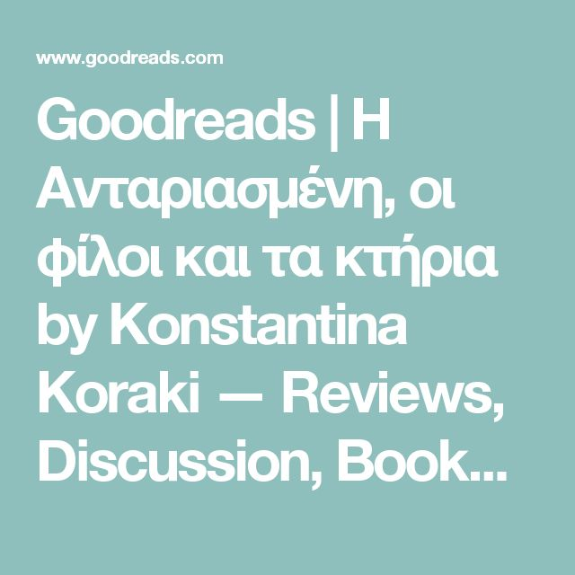 Goodreads | Η Ανταριασμένη, οι φίλοι και τα κτήρια by Konstantina Koraki — Reviews, Discussion, Bookclubs, Lists