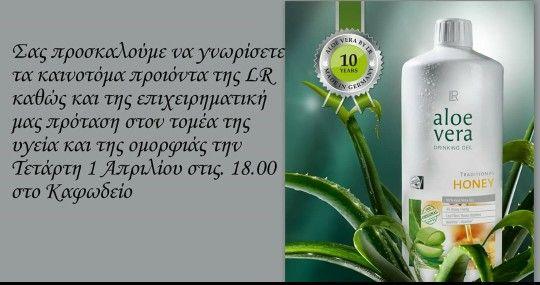Lr health and beauty Λιβαδεια. Ανεξάρτητος Συνεργάτης Ανέστη Στέφη. Τηλ. 6937371188