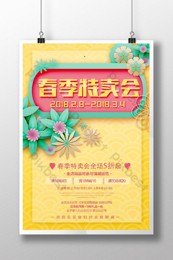 Creative Small Fresh Spring Sale Poster Spring Sale Poster Sale Poster Summer Sale Poster