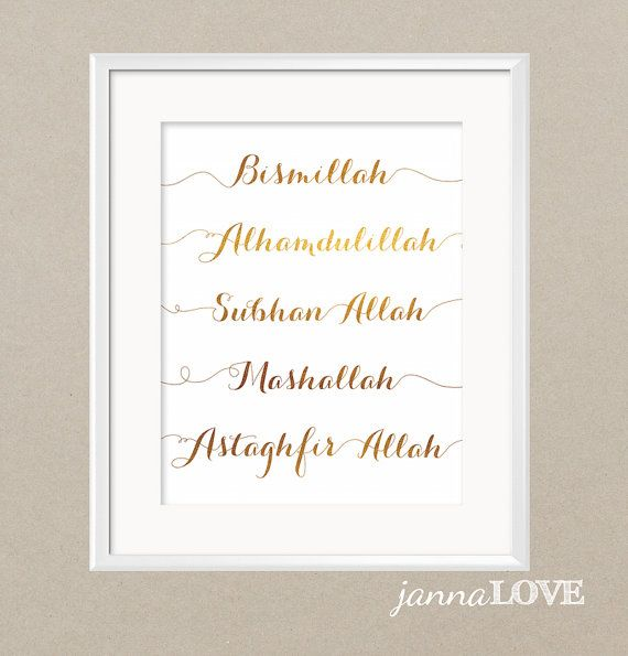 "Islamic Art Print ""Bismillah, Alhamdulillah, Subhan Allah, Mashallah, Istaghfar Allah"" in GOLD 