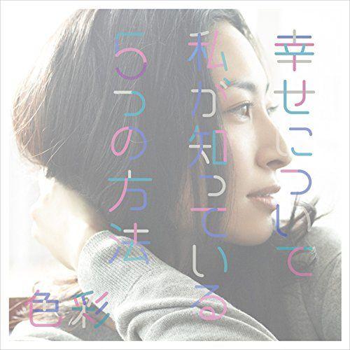 Maaya Sakamoto - Shiawase nitsuite watashi ga shitteiru itsutsu no houhou - The five methods that I know about happiness