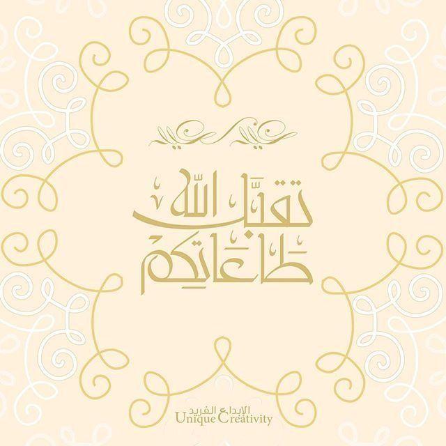تهاني عيد الفطر 2019 Eid Stickers Eid Greetings White Background Wallpaper