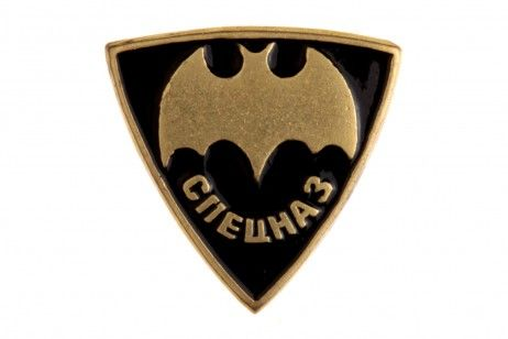 FULL SIZE LAPEL PIN BADGE SPETSNAZ GRU. The black bat with outstretched webbed wings is the official emblem of the Special Forces (Spetsnaz) of the Main Intelligence Directorate (GRU) of the General Staff of the Russian Federation. #russian #military #pin #badge #gifts #souvenirs #bat #spetsnaz #specialforces #gru #intelligence