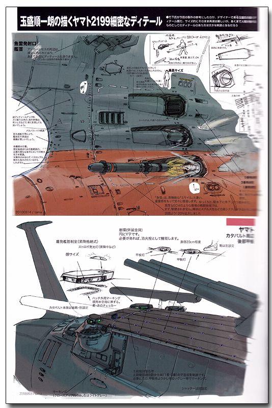 ... Space Battleship Yamato 2199 - Yamato Mechanics 2199 Model Book ...