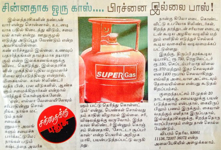 CHOTA SUPER GAS (DOMESTIC COOKING GAS CYLINDER FOR ALL)