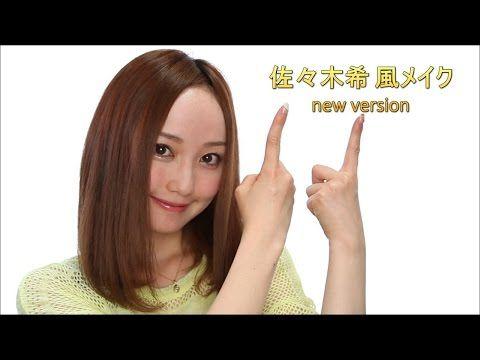 佐々木希 風メイク new version makeup tutorial - YouTube
