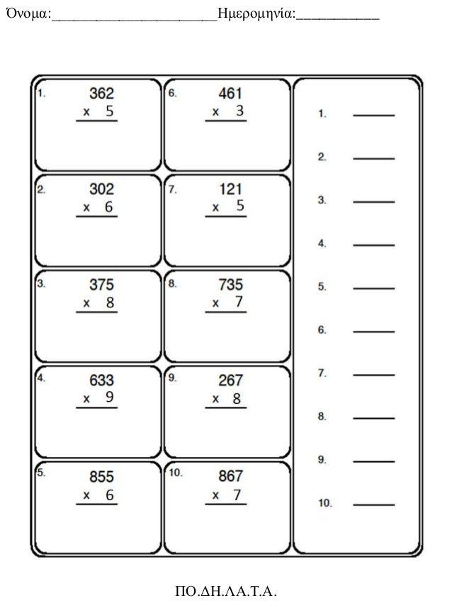Mαθηματικά για την τρίτη δημοτικού (http://blogs.sch.gr/epapadi)