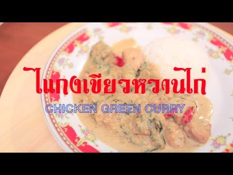 Cele mai bune 25 de idei despre asian food channel pe pinterest chicken green curry home cooked thailand asian food channel youtube forumfinder Choice Image