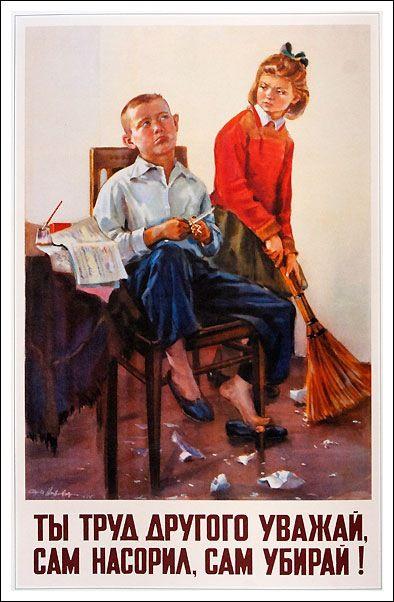 """Софья Низовая """"Ты труд другого уважай"""" 1954 плакат СССР"""
