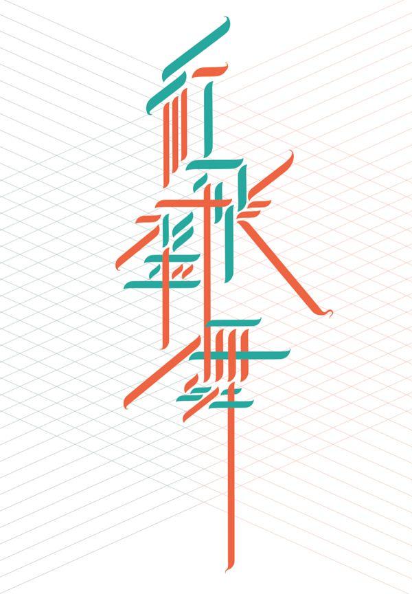 [Typography] - 紅飛翠舞 (Benihi Midori Mai) on Behance